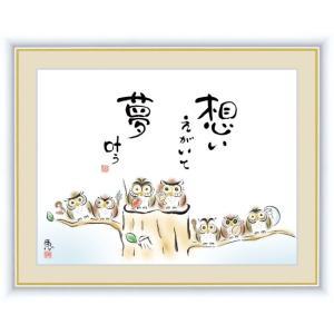 しあわせふくろう 「思いえがいて 夢叶う」 佐藤恵風 三美会 F4(中) 【代引き不可】|shojidho