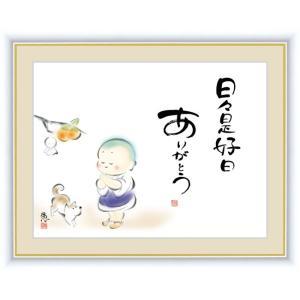 しあわせわらべ 「日々是好日 ありがとう」 佐藤恵風 三美会 F4(中) 【代引き不可】|shojidho