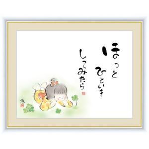 しあわせわらべ 「ほっとひといきしてみたら」 佐藤恵風 三美会 F6(大) 【代引き不可】|shojidho