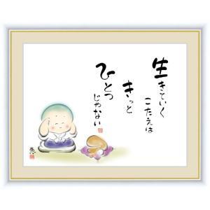 しあわせわらべ 「生きてゆくこたえはきっとひとつじゃない」 佐藤恵風 三美会 F6(大) 【代引き不可】|shojidho