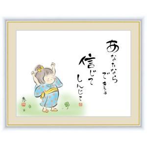 しあわせわらべ 「あなたならできる 信じてしんじて」 佐藤恵風 三美会 F6(大) 【代引き不可】|shojidho