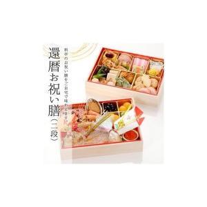 銀座割烹の還暦お祝い膳(二段)送料無料 shojikiya