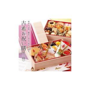銀座割烹の古希お祝い膳(二段)送料無料 shojikiya