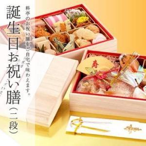 銀座割烹の誕生日お祝い膳(二段)送料無料 shojikiya