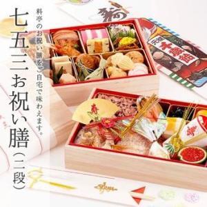銀座割烹の七五三お祝い膳(二段)送料無料 shojikiya