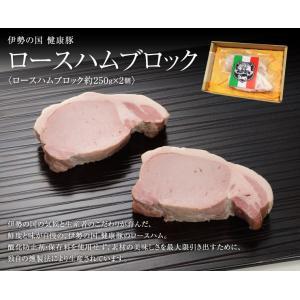 伊勢の国 健康豚 ロースハムブロック shojikiya