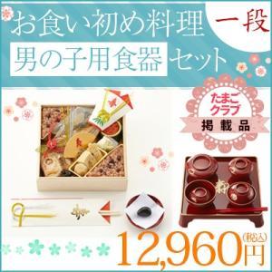 お食い初め、正直屋お食い初め料理(1段)男児器付セット|shojikiya