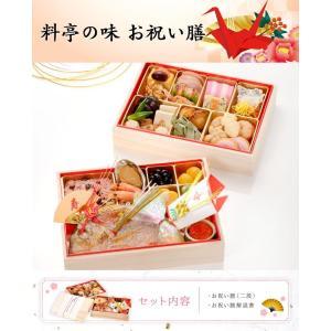 料亭の味 日本橋正直屋 お祝い膳 shojikiya