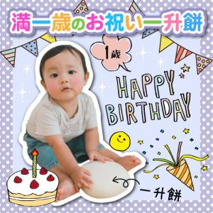 満一歳のお祝い 一升餅/背負い餅/踏み餅/お餅/