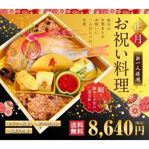 おひとり様用 正月お祝い料理 shojikiya