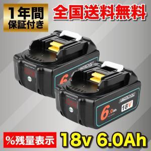 マキタ BL1860 18V バッテリー 6.0Ah 互換 大容量 マキタ 2個セット BL1860...