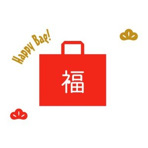SHOKAY(ショーケイ)福袋Happy Bag(2万円)男性用|shokay