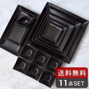 食器セット スタイリッシュなスクエア食器セット 11点 ブラックLAPIS 洋食器セット 白い食器 ...