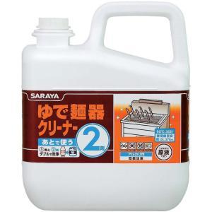 ゆで麺器クリーナー 2剤6kg 7-0701-0402 ゆで麺器|shokki-pro