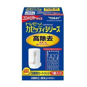 東レ トレビーノ カセッティ用  カートリッジMKC.MXJ 7-0739-0201 浄水器 shokki-pro