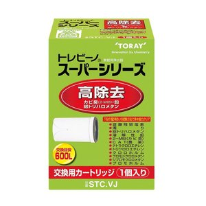東レ トレビーノ スーパータッチ用  カートリッジSTC.VJ 7-0739-0401 浄水器 shokki-pro