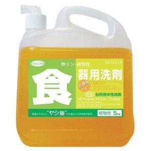 クリーン・シェフ 食器用洗剤・濃縮タイプ 5L 7-1236-0101 洗剤(キッチン用) (TKG17-1236)|shokki-pro