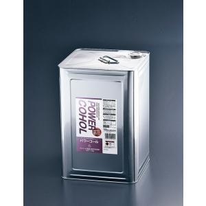 アルコール製剤 パワーコール  15kg缶|shokki-pro