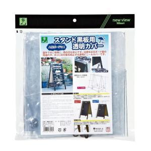 スタンド黒板用透明カバー  TBCV-155 shokki-pro
