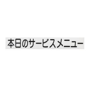 切り文字シート 本日のサービスメニュー  CL400B-3 黒文字 7-2430-0301 メニュースタンド shokki-pro