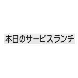 切り文字シート 本日のサービスランチ CL400B-2 黒文字 7-2430-0401 メニュースタンド shokki-pro