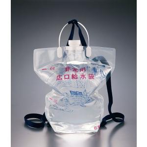 非常用 背負い式広口給水袋 6L(個装)  |shokki-pro