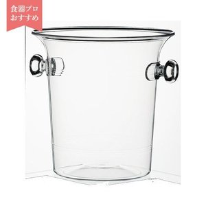 [NC5-126] シャンパンクーラー|shokki-pro
