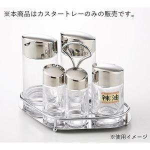 [NC5-157] カスター9トレーのみ ※調味料入れ別売|shokki-pro