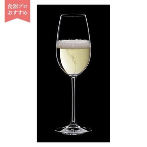 [NC5-101] オヴァチュア シャンパーニュ 6408/48●2個入(1560円/個)|shokki-pro