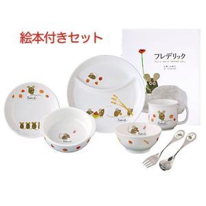 レオ・レオニ子供食器◆ぱくぱくセット|shokki