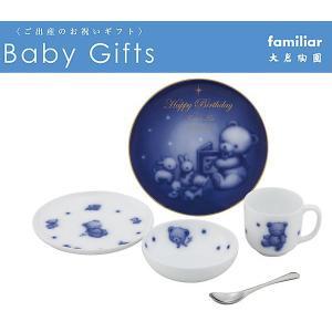 お誕生メモリアルプレート付き子供食器セット [ファミリア×大倉陶園]の商品画像|ナビ