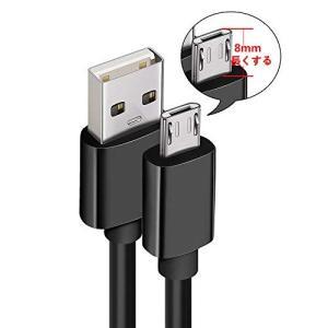 Micro USBケーブル android携帯充電ケーブル2A 1mロングサイズ マイクロUSBケーブル 充電&データ転送 ヘッド部8mmロングサイズ shokolaballet