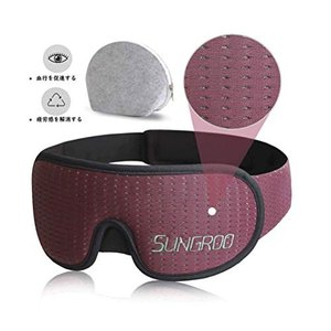 SUNGROO アイマスク 3D立体型 安眠 遮光 快眠グッズ 目隠し 軽量 圧迫感無し 通気性 疲...