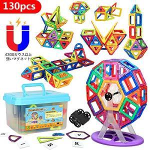 HannaBlockマグネット ブロック 磁石おもちゃ 磁石ブロック 男の子 女の子 マグネットおもちゃ 子供 知育玩具 積み木 立体パズル 想像力と shokolaballet