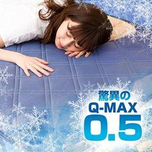 tobest トゥーベスト 極涼 敷きパッド 接触冷感 QMAX0.5 涼感 3.8倍冷たい 吸水速乾 丸洗い (シングル)|shokolaballet