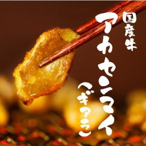 もつ鍋にも! 『国産牛 アカセンマイ250g』(国産牛ギアラ)ホルモン[北海道・関西・九州産](焼肉 焼き肉 バーベキュ-) (タン ホルモン)ギフトにも|shokufukutei