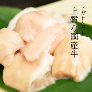 もつ鍋にも! 『国産牛 アカセンマイ250g』(国産牛ギアラ)ホルモン[北海道・関西・九州産](焼肉 焼き肉 バーベキュ-) (タン ホルモン)ギフトにも|shokufukutei|02