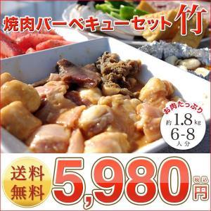 業務用セット (BBQ  バーベキュー) 『焼肉バーベキューセット 竹』6〜8人前 約1.8kg (焼き肉 焼肉 バーベキュー) (BBQ バーベキュー) セット|shokufukutei