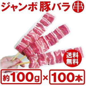 なんと1本100g!!税込 183円! 全長30cm(肉の部分:約20-22cm) 焼け焦げにくい竹...