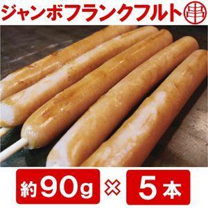 『びっくりジャンボフランクフルト!約90g×5本入り』 BBQにお祭りに学園祭の定番商品!みんなの人気者です! 業務用(BBQ  バーベキュー)|shokufukutei