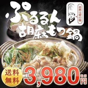 『ぷるるん胡麻もつ鍋セット3-4人前』送料無料 ギフトにも (もつ鍋 モツ鍋)鍋セット (鍋 鍋セット) shokufukutei