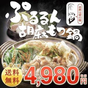 『ぷるるん胡麻もつ鍋セット5-6人前』送料無料 (もつ鍋 モツ鍋) ギフトにも最適 鍋セット (鍋 鍋セット)|shokufukutei