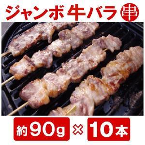 『ジャンボ牛バラ串 約90g×10本入り』 BBQにお祭りに学園祭に人気者!(焼肉 焼き肉 バーベキュ-)業務用セット (BBQ  バーベキュー)|shokufukutei