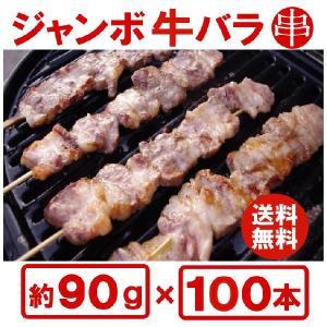 【送料無料】『箱買いでお得!ジャンボ牛バラ串90gが100本(10本×10袋)』お祭り,学園祭に 業務用セット (BBQ  バーベキュー)|shokufukutei