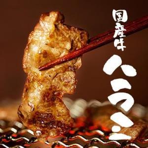 『国産牛ハラミ140g』 (焼き肉 焼肉 バーベキュー)|shokufukutei