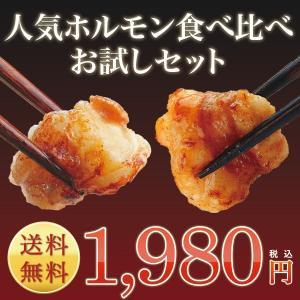『人気ホルモン食べ比べセット』送料無料 [北海道・関西・九州産] お一人様2セット限り 2セットでさらに…(焼肉 焼き肉 バーベキュ-)小腸 丸腸 コプチャン|shokufukutei
