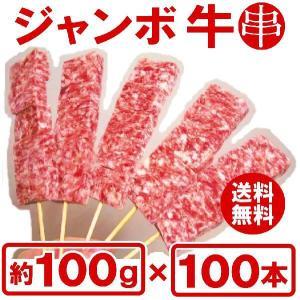 【送料無料】『箱買いでお得!ジャンボ牛串100gが100本(10本×10袋)』 BBQにお祭り屋台に学園祭に人気者です!業務用セット (BBQ  バーベキュー)|shokufukutei