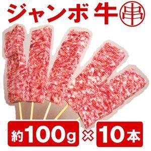 びっくり!『ジャンボ牛串 約100g×10本入り』 BBQにお祭りに学園祭に。人気です!(焼き肉 焼肉 バーベキュー)業務用セット (BBQ  バーベキュー)|shokufukutei