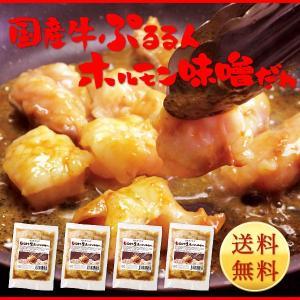 【送料無料】『国産牛ぷるるんホルモン 味噌だれ160g×4』|shokufukutei