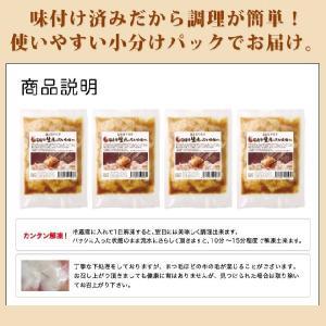 【送料無料】『国産牛ぷるるんホルモン 味噌だれ160g×4』|shokufukutei|04